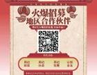 美食江湖加盟 娱乐场所 投资金额 50万元以上
