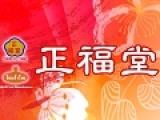 正福堂休闲食品 诚邀加盟
