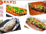 正宗纸包鱼技术哪里可以学学纸上烤鱼技术来长沙飘味香找吴老师