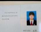 烟台福山林燕律师为您提供专业、高效、全面的法律服务