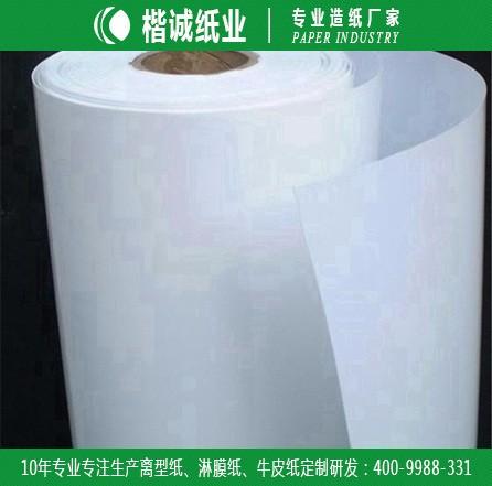 PE食品淋膜纸 楷诚汉堡淋膜纸定制