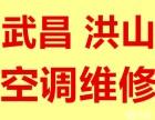 武昌红钢城家电维修 仁和路洗衣机维修建设二路