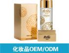 广州化妆品OEM/ODM