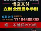 哈尔滨银联POS机免费办理 费率0.38-0.6 招合作伙伴