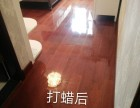 重庆渝北空港家庭木地板打蜡 家庭开荒保洁专业快速