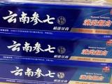 网上便宜云南三七牙膏批发洗发水批发日化厂家
