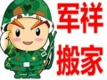 北京军祥搬家保洁等大型服务公司