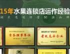 武汉洪山区水果连锁店加盟赠送开业大礼包