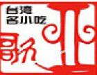 亚歌台湾甜品加盟