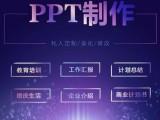 溧阳ppt制作 溧阳会做ppt 1手PPT