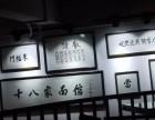 温州十八家面馆加盟如何?十八家面馆加盟优势有哪些?