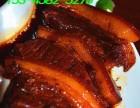 把子肉加盟-北京把子肉招商加盟费用