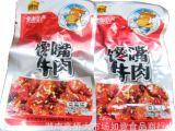 重庆特产馋嘴系列麻辣牛肉 泡椒牛肉 休闲零食 特价批发 盒装18