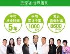 特惠咨询 心理咨询 天津较好的心理咨询中心