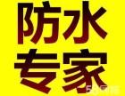 天津防水堵漏补漏金顺防水补漏公司承接各种防水工程