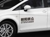 好用的车贴 新款标牌杭州有售