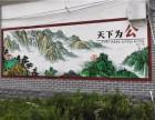 成都高新西区墙体彩绘 墙体喷绘 刷墙广告服务