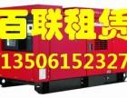 苏州发电机租赁苏州常熟吴江发电机出租嘉兴昆山地区发电机出租