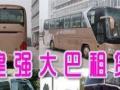 专业大巴车租赁19.35.50.59.63.69座
