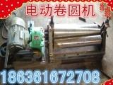铁皮保温专用三辊铁皮卷圆压边机,电动白铁