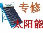 欢迎进入-!南阳美的太阳能指定各点售后服务咨询电话