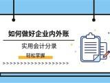 上海会计职称培训班 初级职称考试 保障