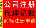 福州个体工商户注册福州公司注册流程哪里注册