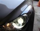 福州猫头鹰改灯 现代15款朗动车灯升级双光透镜氙气灯