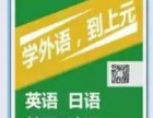 扬州学西班牙语到上元-出国留学考试培训-专业小语种