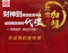 深圳财神到配资诚招全国期货代理商-0投入-高返佣-可日结!