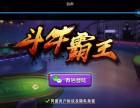 牛牛游戏制作斗牛游戏制作金花三公游戏软件