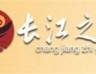 重庆长江之锅加盟