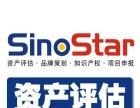 广州优质资产评估公司,资深评估专家,资产评估收费低