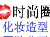 上海婚礼化妆师新娘跟妆师新娘化妆造型团队新娘化妆师
