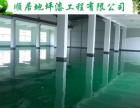 惠州专业地坪漆有限公司