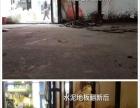 厂房、仓库、车间水泥地面起尘起砂翻新处理