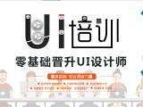 杭州UI设计培训 UI界面交互设计培训机构 UI课程培训