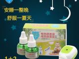 电蚊香液套装孕妇婴幼儿3瓶电热驱蚊液灭蚊水防蚊液送加热器