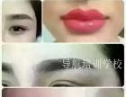 学韩式半永久好不好珠海导航美容美发化妆学校