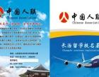日本,韩国留学-中国人联长治分公司