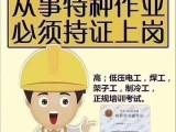 电工证 焊工证 高处作业证新办复审常年招生