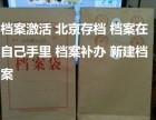 北京个人档案在自己手里变成死档难道就不能存档了吗