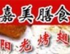 嘉美膳食阳光烤翅加盟