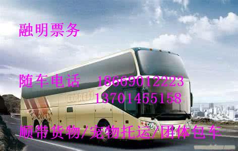 咨询从莆田到温州直达卧铺大巴13701455158客车大巴线