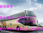 KC厦门到常州豪华大巴客运专线 13701455158汽车客