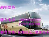 乘车北海到毕节客车大巴线路公告专线路线15177463478