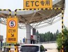 如何走高速公路ETC专用车道