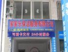 宁化县家家乐保洁服务有限公司