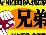 國內高端搬家 日式搬家一站式服務 北京兄弟國際搬家公司