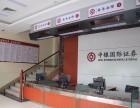 西安曲江股票开户哪家证券公司佣金低,服务好,中国银行旗下